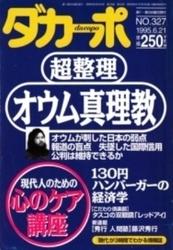 雑誌 ダカーポ 第327号 超整理・オウム真理教 現代人のための心のケア講座
