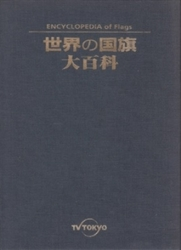 書籍 世界の国旗 大百科 テレビ東京
