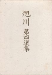 書籍 旭川 第四選集 中尾吸江