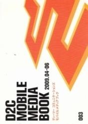 書籍 D2C Mobile Media Book 2009 04-06 003 ディーツーコミュニケーションズ