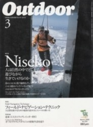 書籍 Outdoor March 2000 No 204 特集 Niseko 山と渓谷社