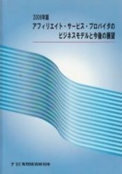 書籍 2006年版 アフィリエイト・サービス・プロバイダのビジネスモデルと今後の展望 矢野経済研究所