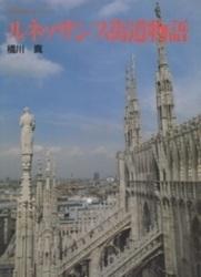 書籍 世界の旅・ヨーロッパ ルネッサンス街道物語 橘川真 グラフィック社