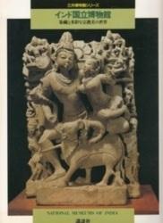 書籍 インド国立博物館 三共博物館シリーズ 講談社