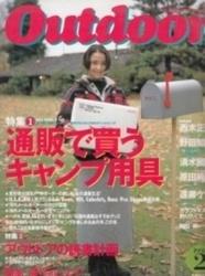 雑誌 Outdoor 1995年2月号 No 139 通販で買うキャンプ用具 山と渓谷社