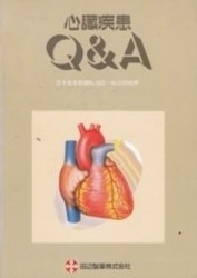 書籍 心臓疾患Q&A 田辺製薬株式会社