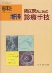 雑誌 臨床医 臨床医のための診療手技 vol 16 増刊号 中外医学社
