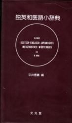 書籍 独英和医語小辞典 平井信義編 文光堂
