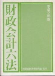 書籍 財政会計六法 平成二年版 財政会計法令研究会 大蔵財務協会