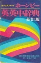書籍 ホーンビー英英中辞典 新訂版 日本図書館協会選定図書