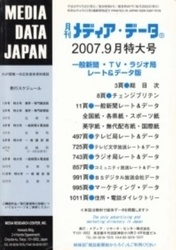 雑誌 月刊メディア・データ 2007年9月特大号 一般新聞&電波版 メディアリサーチセンター
