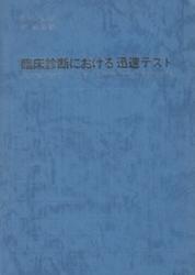 書籍 臨床診断における迅速テスト D Kutter