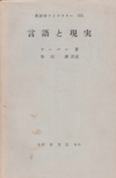 書籍 言語と現実 アーバン 研究社