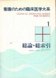 書籍 総論・総索引 看護のための臨床医学大系 1 情報開発研究所
