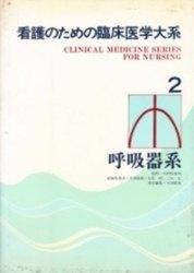 書籍 呼吸器系 看護のための臨床医学大系 2 情報開発研究所