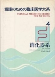 書籍 消化器系 看護のための臨床医学大系 4 情報開発研究所