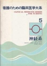 書籍 神経系 看護のための臨床医学大系 5 情報開発研究所