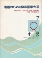 書籍 小児 看護のための臨床医学大系 7 情報開発研究所