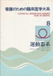 書籍 運動器系 看護のための臨床医学大系 8 情報開発研究所