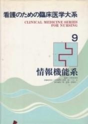 書籍 情報機能系 看護のための臨床医学大系 9 情報開発研究所
