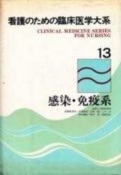 書籍 感染・免疫系 看護のための臨床医学大系 13 情報開発研究所