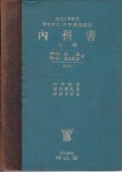 書籍 内科書 上巻 第25版 呉建 坂本恒雄 南山堂
