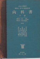 書籍 内科書 中巻 第26版 呉建 坂本恒雄 南山堂
