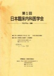 書籍 第1回 日本臨床内科医学会 京都内科医会