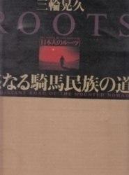 書籍 日本人のルーツ 悠なる騎馬民族の道 三輪晃久 求龍堂