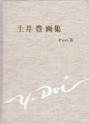 書籍 土井豊画集 Part II 土井豊