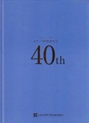 書籍 カサハラ画廊40年史 1972-2012 Gallery Kasahara