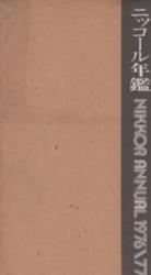 書籍 ニッコール年鑑 Nikkor Annual 1976-77