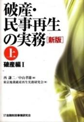 書籍 破産・民事再生の実務 新版 上巻 西謙二 中山孝雄 きんざい