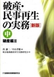 書籍 破産・民事再生の実務 新版 中巻 西謙二 中山孝雄 きんざい