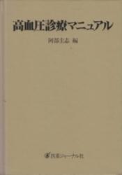 書籍 高血圧診療マニュアル 阿部圭志編 医薬ジャーナル社