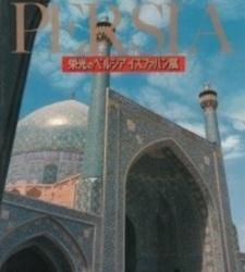 書籍 PERSIA 栄光のペルシア・イスファハン展 三越