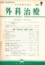 雑誌 外科治療 1973年9月号 膵疾患の診断と治療 永井書店