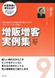 書籍 増販増客実例集 2011 ver 9 高橋憲行 企画塾出版部