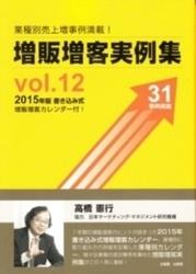 書籍 増販増客実例集 2015 ver 12 高橋憲行 企画塾出版部