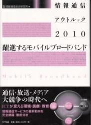 書籍 躍進するモバイルブロードバンド 情報通信総合研究所 NTT出版