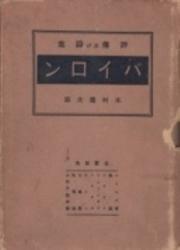 書籍 評伝及詩集 バイロン 木村鷹太郎