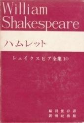 書籍 ハムレット シェイクスピア全集 新潮社