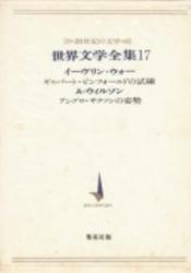 書籍 世界文学全集 17 ギルバート・ピンフォールドの試練 集英社