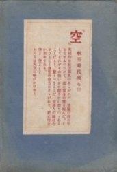 書籍 空 平井常次郎