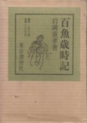 書籍 百魚歳時記 岩満重孝 東京書房社