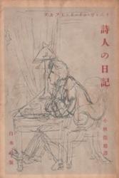書籍 詩人の日記 アルフレッド・ドゥ・ヴィニイ 小林龍雄訳 白水社