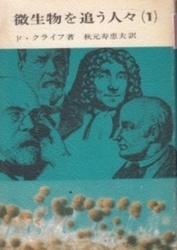書籍 微生物を追う人々 1 ド・クライフ 正進社文庫