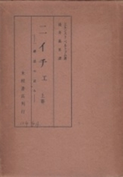 書籍 ニイチェ 上巻 ベルトラム 木村書店