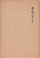 書籍 新訂増補 国史大系 徳川實紀 第7篇 吉川弘文館