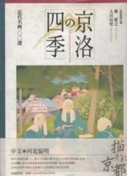 書籍 京洛の四季 近代名画100選 太田垣實 京都新聞社
